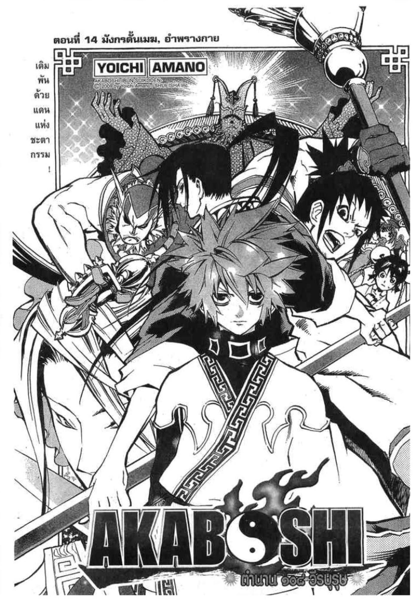 Akaboshi: Ibun Suikoden-ตอน 14