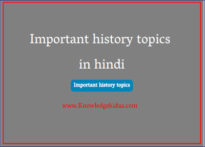 Important history topics in hindi