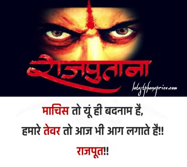 Status on Rajput in Hindi