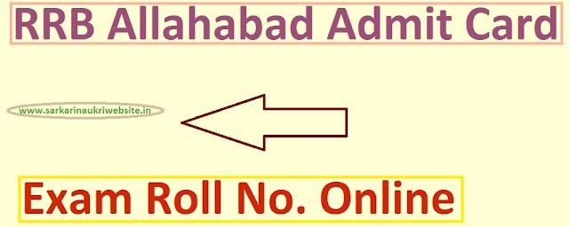 RRB Allahabad Paramedical CBT Admit Card 2019 Exam Roll No.: rrbald.gov.in
