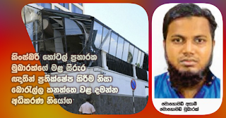 As relatives reject dead body of Kingsbury hotel bomber ... court orders released to bury him in Borella kanaththa