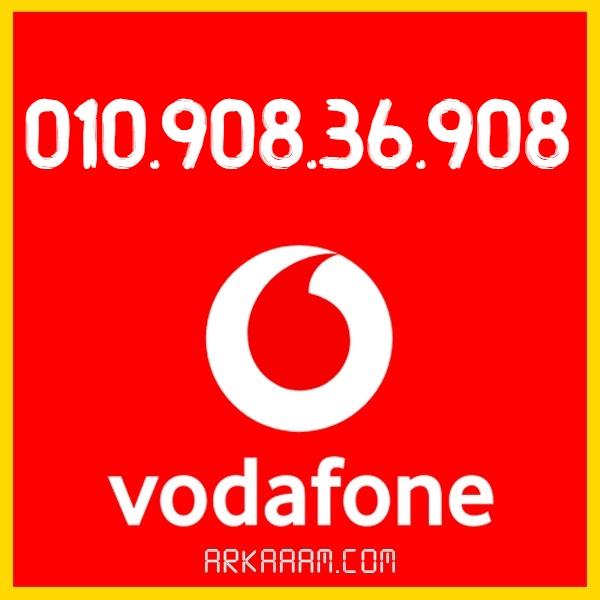 رقم فودافون 01090836908