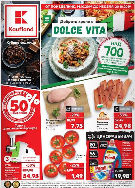 https://media.kaufland.com/leaflets/bg/KW42_7800/blaetterkatalog/index.html#page_1