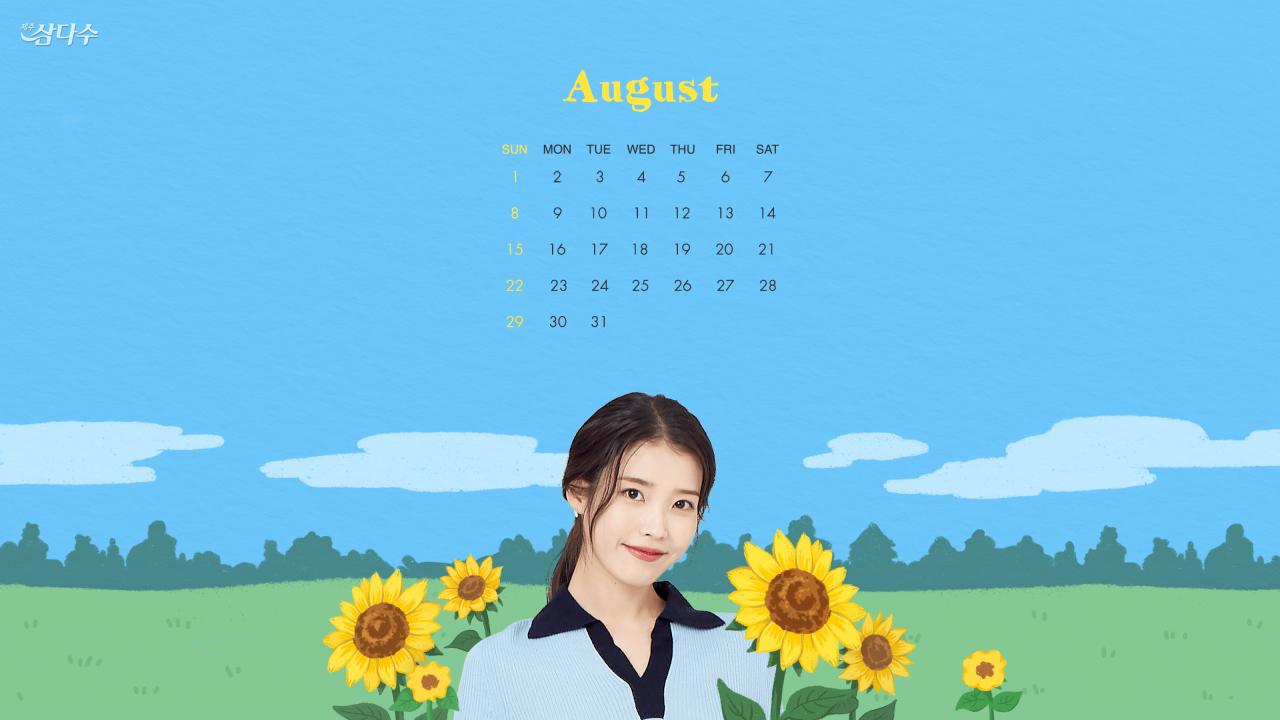 삼다수 아이유 8월 달력  - 꾸르