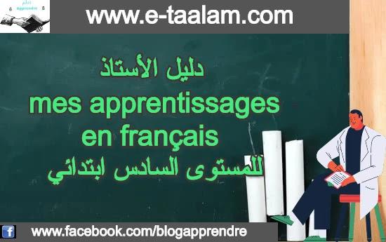 دليل الأستاذ mes apprentissages en français للمستوى السادس من التعليم الابتدائي