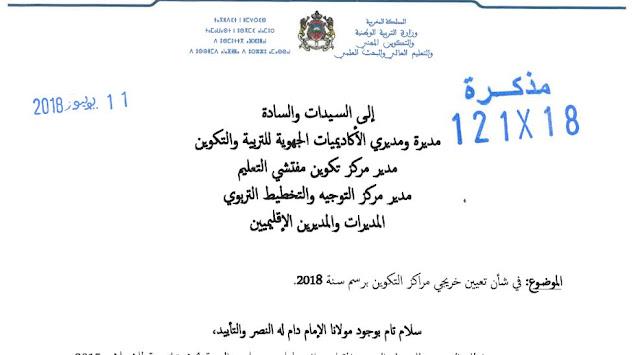 مذكرة وزارية في شأن تعيين خريجي مراكز التكوين برسم سنة 2018