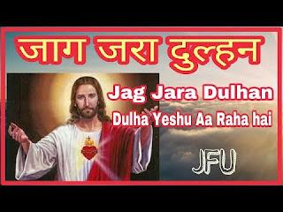 जाग जरा दुल्हन  दूल्हा यीशु आ रहा है । Jag Jara Dulhan Dulha yeshu Aa raha Hai, jesus song video, jesus kannada song, jesus hindi song, jesus song mp3, jesus movie, new jesus song, jesus birth, prayer jesus, stories of jesus