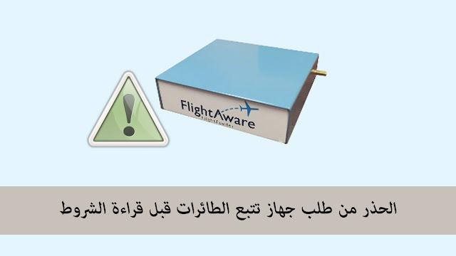 الحذر من طلب جهاز تتبع الطائرات قبل قراءة الشروط