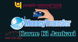 PNB Account Se Money Transfer Karne Ki Jankari