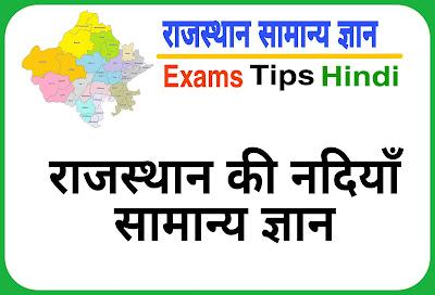 राजस्थान की नदियाँ सामान्य ज्ञान, Rajasthan Rivers GK in Hindi