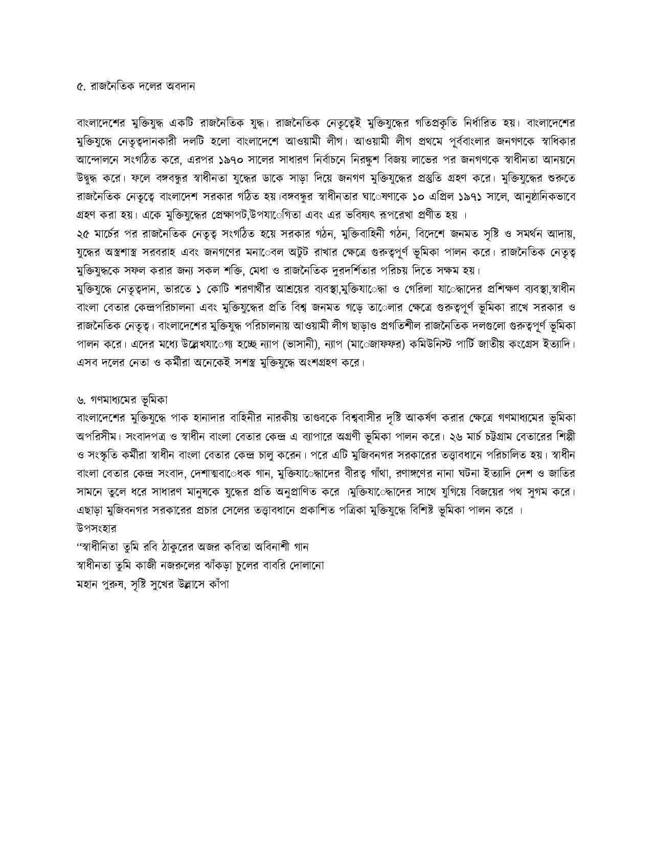 SSC 2022 Bangladesh & Global Studies Assignment Answer