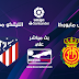 مشاهدة مباراة اتليتكو مدريد وريال مايوركا بث مباشر بتاريخ 25-09-2019 الدوري الاسباني