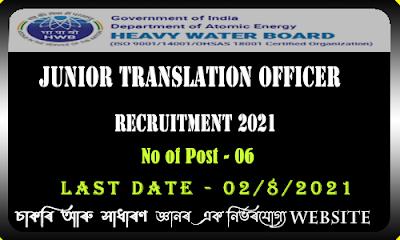 Heavy Water Board Recruitment 2021 - JTO Vacancy