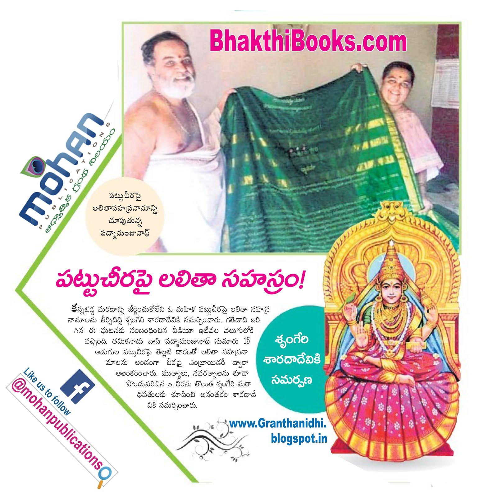 granthanidhi mohanpublications bhaktibooks సోమవారం నాడు                 పారాయణం చేయవలసిన స్తోత్రములు