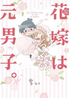 Hanayome wa Motodanshi - The Bride Was a Boy (花嫁 は 元 男子) de Chii