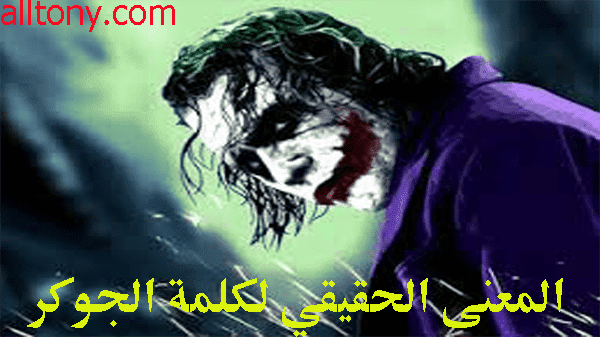 المعنى الحقيقي لكلمة الجوكر The meaning of the word Joker