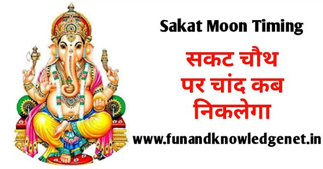 Sakat Chauth 2021 Chand Kab Niklega - आज सकट चौथ 2021 के दिन चाँद कब निकलेगा