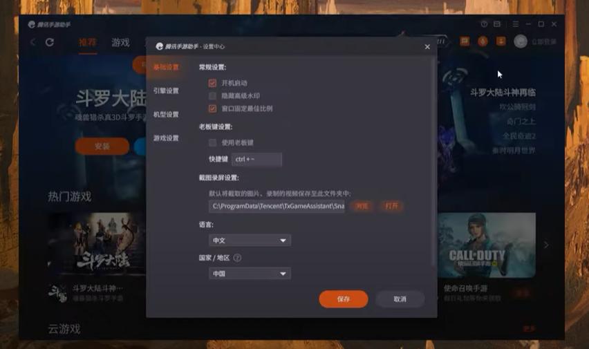 تحميل المحاكي الصيني من الموقع الرسمي -ببجي 2021 Chinese 90fps