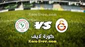 نتيجة مباراة جالاتا سراي وتشايكور ريز في الدوري التركي