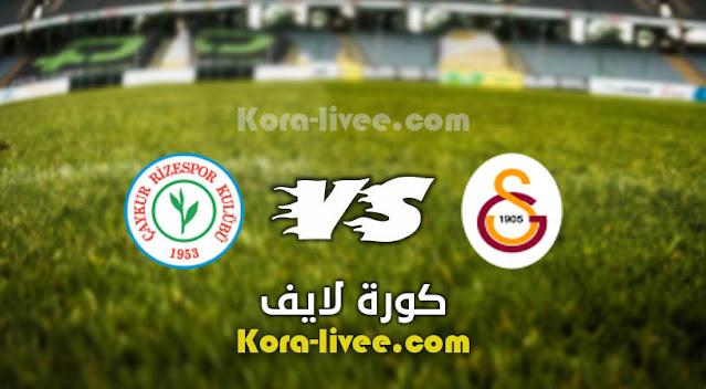 موعد مباراة جالاتا سراي وتشايكور ريزا القادمة في الدوري التركي والقنوات الناقلة