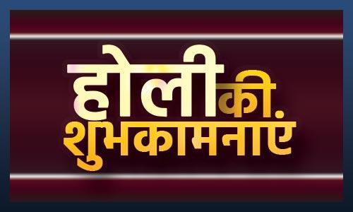 Holi Ki Hardik Shubhkamnaye - Happy Holi Wishes 2021 in Hindi