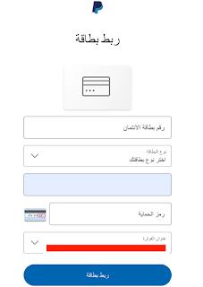 كيفية ربط حسابي أو بطاقتي المصرفية بحساب PayPal الخاص بي؟