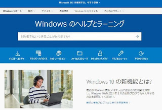 Windowsのヘルプとラーニング画面