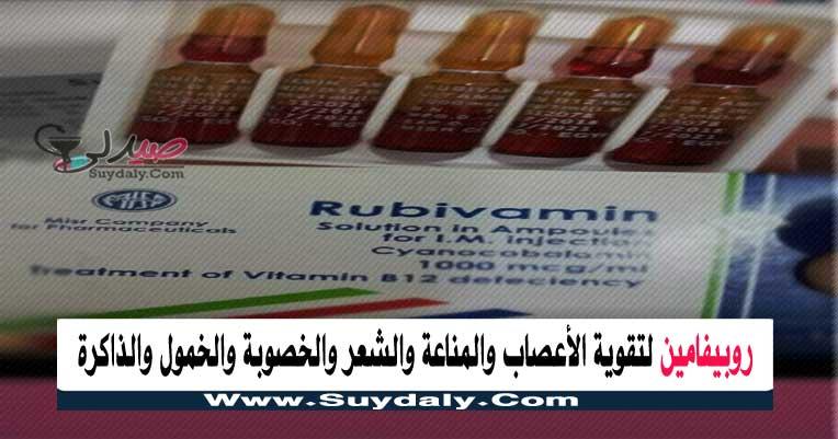روبيفامين أمبول Rubivamin للمناعة والشعر والأعصاب والضعف العام والجرعة والسعر 2020 والبدائل