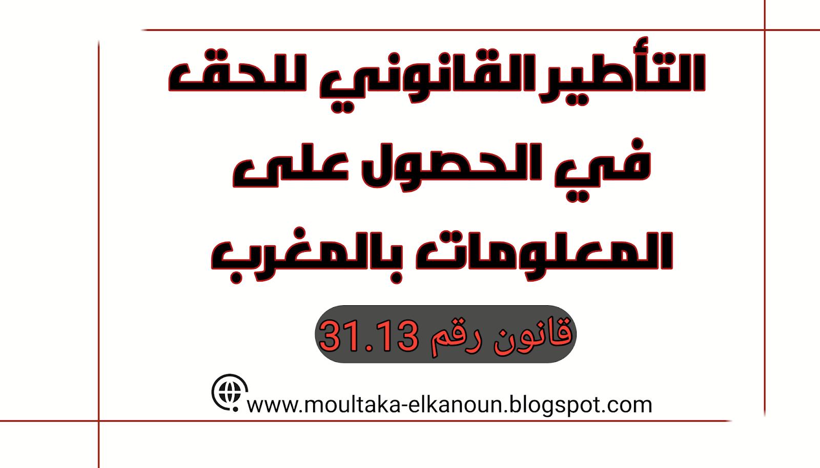 قانون الوظيفة العمومية بالمغرب 2020 pdf