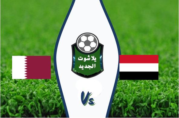 خليجي 24 صافرة النهاية اليمن 0 قطر 6 انتصار كبير للعنابي