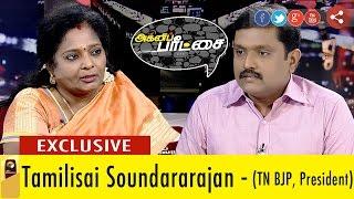 Agni Paritchai 01-10-2016 Exclusive Interview with Tamilisai Soundararajan (BJP)