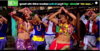 """Folk Song """"Thoka Madal Rankaideu Ghanana"""""""