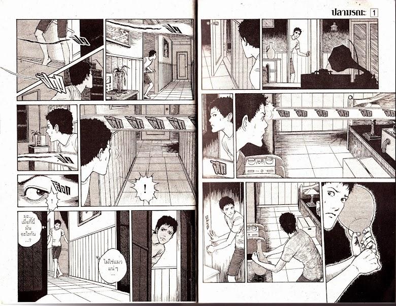 Gyo - หน้า 17