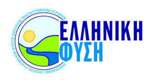 Μαζική η συμμετοχή στην 24ωρη Απεργία στους Φορείς Διαχείρισης Προστατευόμενων Περιοχών