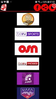 تحميل تطبيق  ONLINE TV - V5_9.2.apk لمشاهدة القنوات الفضائية والعربية والرياضية مجانا على هاتقك