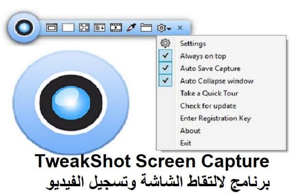 TweakShot Screen Capture 1-24 برنامج لالتقاط الشاشة وتسجيل الفيديو
