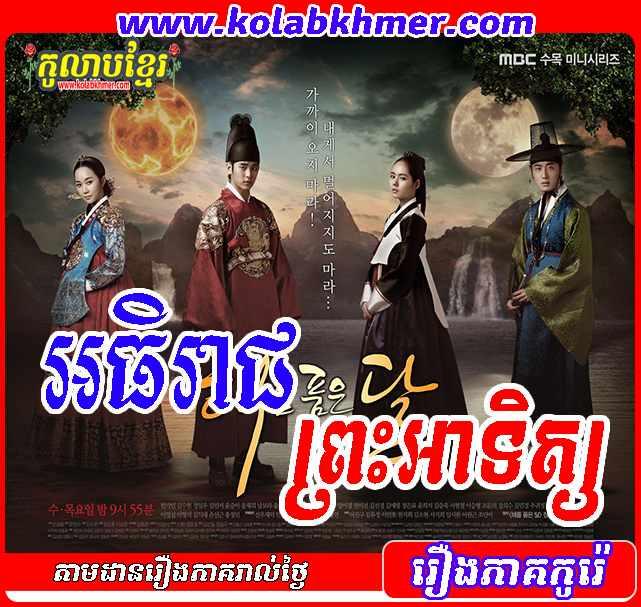 Ak Thireach Preah Atit