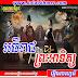 Ak Thireach Preah Atit [Ep 25]