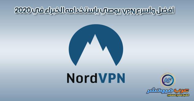 أفضل وأسرع VPN يوصي بإستخدامه الخبراء في 2020 NordVPN
