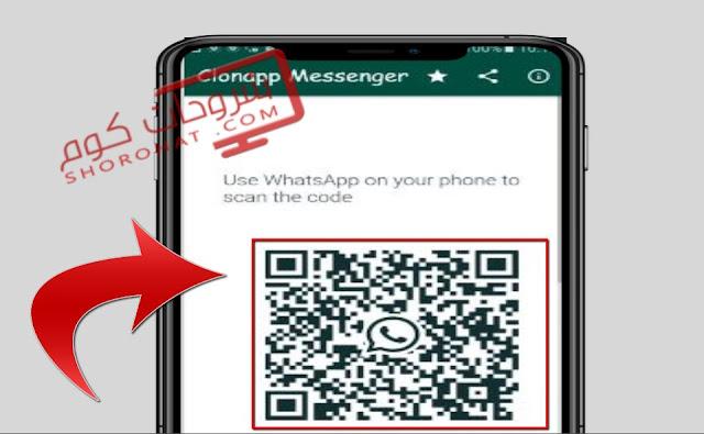 تحميل نسخة الواتس اب الذي يدعم معرفة مع من يتحدث صديقك مع الشرح