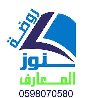 مطلوب معلمات ( تعليم أساسي) – روضة كنوز المعارف - غزة