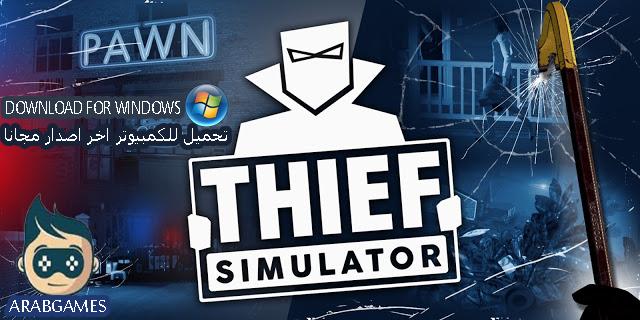 thief simulator تحميل