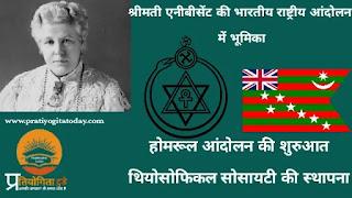 श्रीमती एनीबीसेंट की भारतीय राष्ट्रीय आंदोलन में भूमिका, होमरूल आंदोलन, थियोसोफिकल सोसायटी