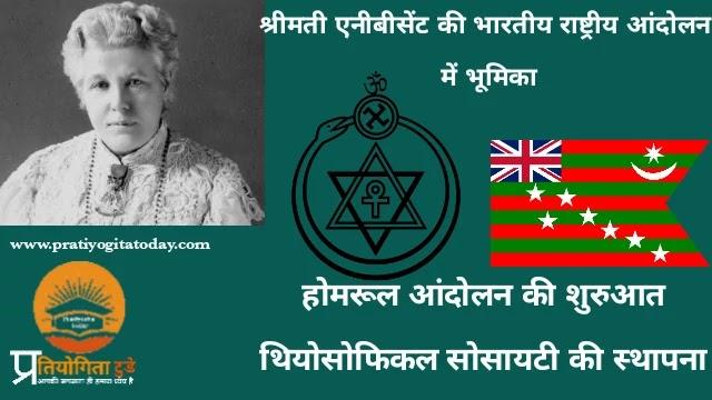 श्रीमती एनीबीसेंट की भारतीय राष्ट्रीय आंदोलन में भूमिका