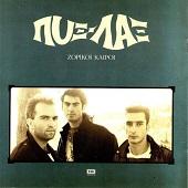Ζόρικοι Καιροί (1991)