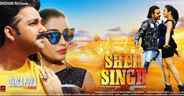Sher Singh Bhojpuri Film 2019 - Pawan Singh Bhojpuri Film Download