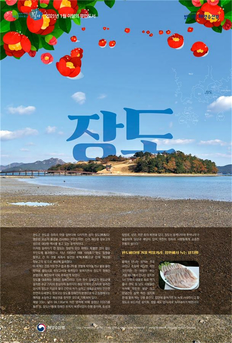 2021년 1월 이달의 무인도서 전남 완도 '장도' 선정