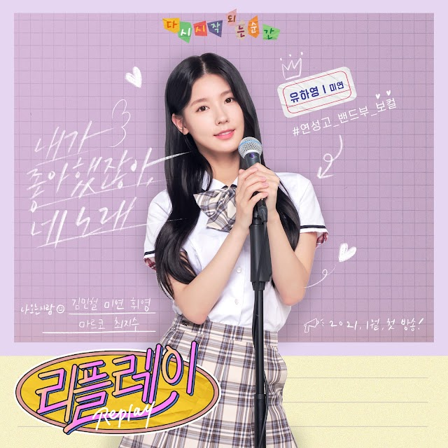 Knetz talks about (G)I-DLE Miyeon's new poster for drama 'Replay'!