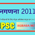 Census 2011 Hand Written pdf Class Notes by Dev Singh