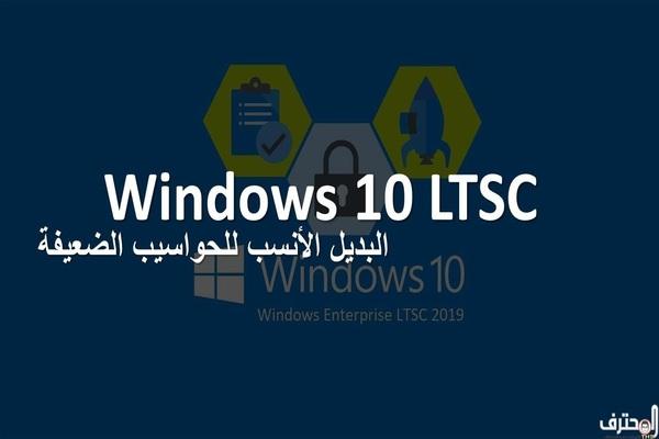 تعرف على Windows 10 LTSC البديل الأنسب للحواسيب الضعيفة
